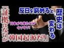 【反日】韓国「それは韓国起源だ!証拠はない!」の画像