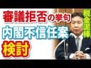 【税金泥棒】枝野氏、内閣不信任案を検討の画像