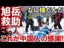 日本の救助隊が旭岳で雪山凍死寸前の中国人を救助!中国人「ありがとう中国大使館」の画像