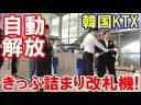 自動改札機を作れなかった韓国人、日本製の自動改札に戦慄!の画像