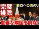 【日韓関係】日本の外務省が日韓断交へ向けて前進!の画像