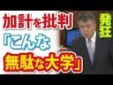 【加計学園】民進党の桜井充「こんな無駄な大学」の画像