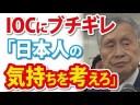 森喜朗会長がIOCにぶち切れ「日本人の気持ちを考えろ」の画像