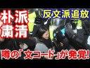 【韓国の暗黒歴史】禁断の文粛清コードが発覚!反大統領知識人を集団粛清!の画像