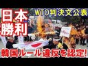 【WTO判決文公表】WTOが日本の勝訴を宣言!韓国の国際ルール違反を認定!の画像