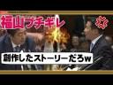 立憲民主党の福山哲郎が安倍首相の言葉にキレた件についての画像