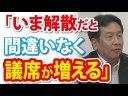 枝野幸男「いま解散してもらえれば間違いなく議席が増える」についての画像