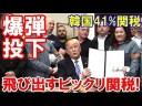 【ビックリ関税】米国が韓国に関税爆弾投下!あの勝利宣言はなんだったのか!の画像