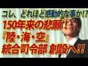 【竹田恒泰】悲願の「陸海空」統合司令部創設!150年の歴史を振り返るの画像