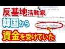 【反基地活動家】韓国から資金を受けていた!?沖縄パヨクがなぜかカンパ情報を発信の画像
