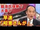 【東国原英夫】昭恵夫人の名前を持ち出す!籠池夫妻保釈のニュースにコメント!の画像