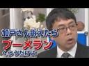 福山・玉木両氏に皮肉交じりのチクリ!加戸さんを訴えてみなさいよ【上念司】の画像