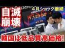【韓国】為替操作ができずに韓国経済が自己崩壊!「低価格の日本」「高品質の中国」の画像