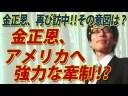 【竹田恒泰】金正恩、再訪中の意図とは?米朝会談前にトランプけん制か!?の画像