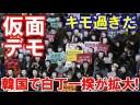【気持ち悪い韓国】手にはロウソク、顔にはお面!韓国で白丁一揆が拡大!の画像