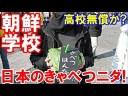 朝鮮人が550万円をねだった結果!朝鮮学校の損害賠償訴訟に判決!の画像