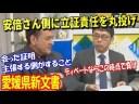 【モリカケ問題】上念司「裁判なら公判維持できないようなしょぼい証拠」などについての画像