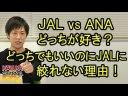 【JALとANA】日本航空一本に絞れない理由についての画像