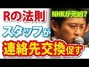 【NHK】Rの法則スタッフが山口達也との連絡先交換を促した!?の画像
