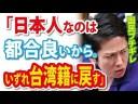 蓮舫「日本人なのは都合が良いから。いずれ台湾籍に戻す」の画像