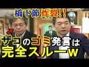 【日大アメフト】内田監督と安倍総理をこじつける青木理の印象操作を橋下徹が完全スルーについての画像