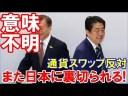 【日韓通貨スワップ】韓国人が日韓通貨スワップで大賑わい「韓国はまた日本に裏切られる」の画像