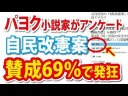 【自民改憲案】パヨク小説家がとったアンケート結果に発狂!の画像