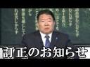 【水島総】(訂正)奥茂治氏と名護市長選挙の事実関係についての画像