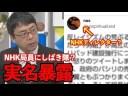 【上念司】ツイートで判明!NHK局内に『しばき隊』がいる件についての画像