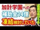 【加計学園問題】補助金14億!愛媛県の加計へのプレッシャーが凄いの画像