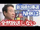 【新潟県知事選】放送しないオールドメディアについて【青山繁晴】の画像