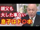 【加計問題】小泉進次郎「まだ加計問題やりたい」百田尚樹「こいつ嫌い」についての画像