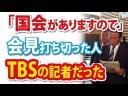 【TBSの記者】会見を打ち切った人「国会がありますので」の報道のされ方がおかしいと話題の画像