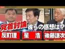 反町理・星浩・後藤謙次のコメントを比べてみた結果【党首討論】の画像