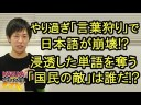【放送禁止用語】「言葉狩り」やり過ぎて日本語が崩壊危機についての画像