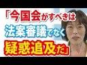 「今国会がすべきは法案審議ではなく疑惑追及」田村氏の優先順位の付け方にツッコミ殺到の画像