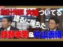 【加計問題】枝野幸男と片山善博「安倍首相は絶対嘘ついてる」についての画像