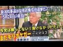 【後藤謙次】発言がブレる!新潟県知事選の結果を受け入れられない!の画像