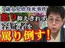 【立川志らく】「この世に誕生してはいけない悪魔」5歳女児を虐待死させた父親を怒り!の画像