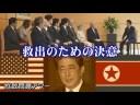 【拉致問題】米朝首脳会談、日朝交渉に足りないものについての画像