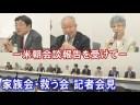 【拉致問題】米朝首脳会談についての安倍首相報告と今後への期待の画像