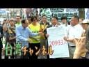 中国に屈し台湾裏切り!JALとANAに抗議を!台北で2020台湾正名運動の日台交流の画像