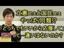 【同類認定】辻元清美「立憲民主と国民民主、どっちでもいいから応援して!」についての画像