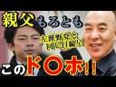 小泉進次郎「加計問題やっぱりおかしい!」百田尚樹「国民民主党にでも入れてもらえ」の画像