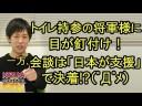 【米朝首脳会談】トイレ持参の将軍様遠征に目が釘付け!の画像