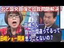 【拉致問題】田嶋陽子「北朝鮮に対してやってることは脅しと弱い者いじめ」の画像