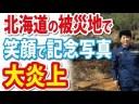 【大炎上】福島みずほ議員、北海道の被災地でのツイートが「笑顔で記念写真」の画像