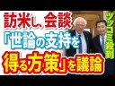 【ツッコミ殺到】枝野氏、サンダース議員と世論の支持を得る方策を議論の画像