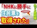 【悲報】ネット民「NHKに勝手に住民票を取得された」の画像