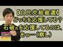【自民党総裁選】石破氏を応援してる著名人についての画像